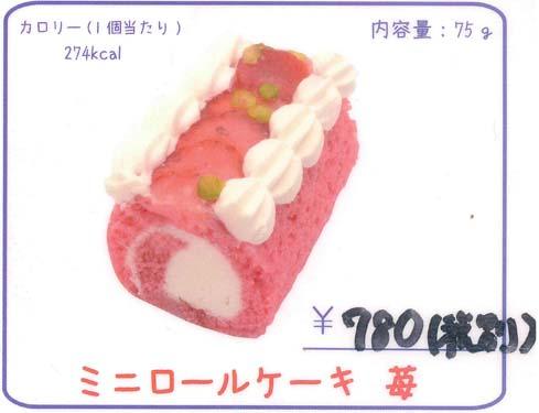 ミニロールケーキ 苺