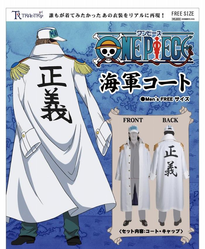 海軍コート
