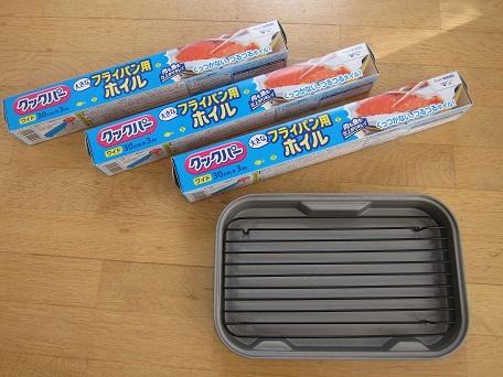 魚焼き用ホイル
