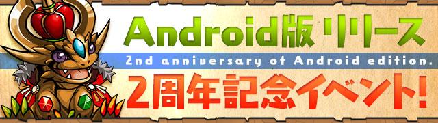 Android版リリース2周年記念イベント!!