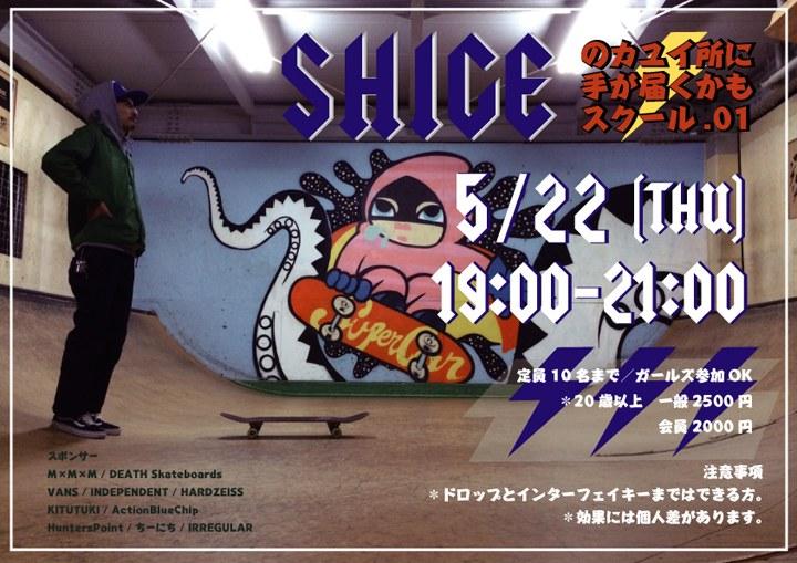 SHIGEschool522.jpg
