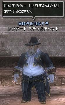 第7回ドワコンレクタードさん