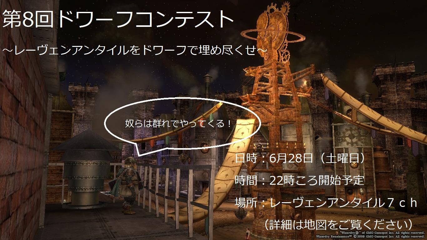第8回ドワコン宣伝ポスター