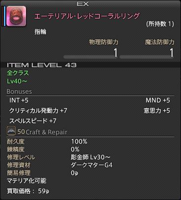 ffxiv_20140308_165528.png