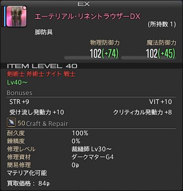 ffxiv_20140308_165637.png