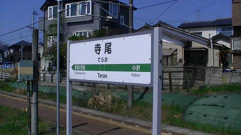 てらおえき20140425