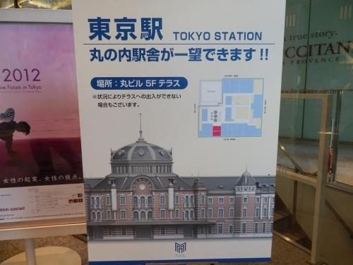 tokyostation2012-024.jpg