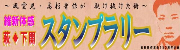 hagi_shimonoseki.jpg
