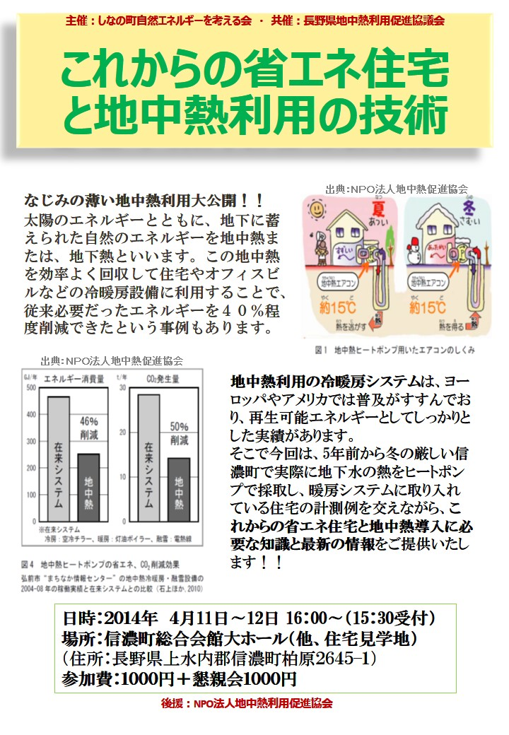 4月11日~12日 地中熱講演会