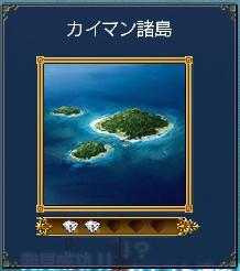 カイマン諸島