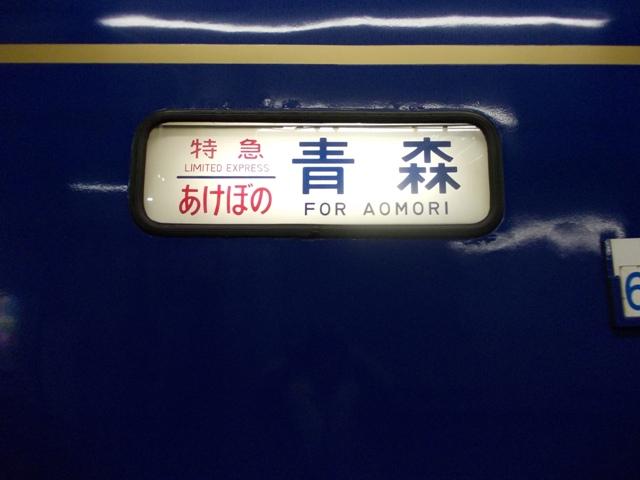 あけぼの (1)