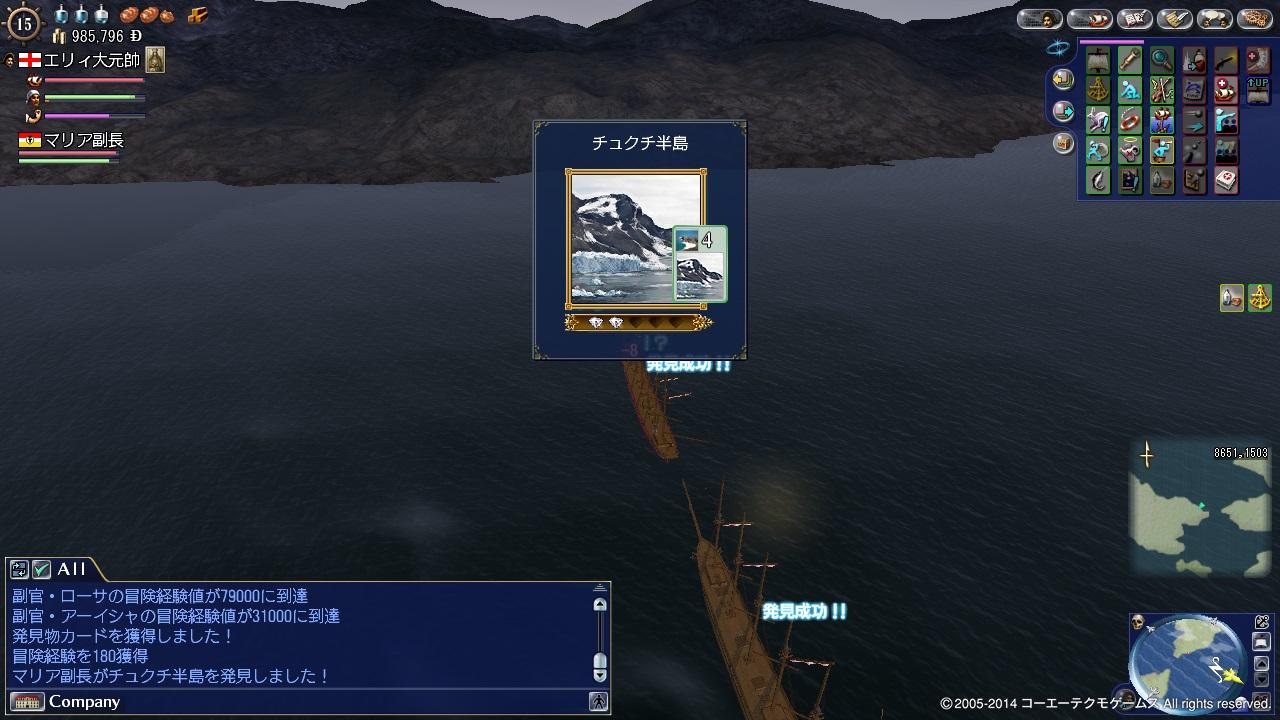 チュクチ半島01