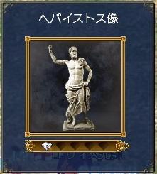 ヘパイストス像