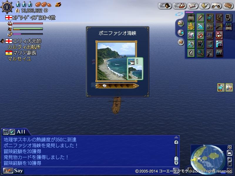 ボニファシオ海峡01