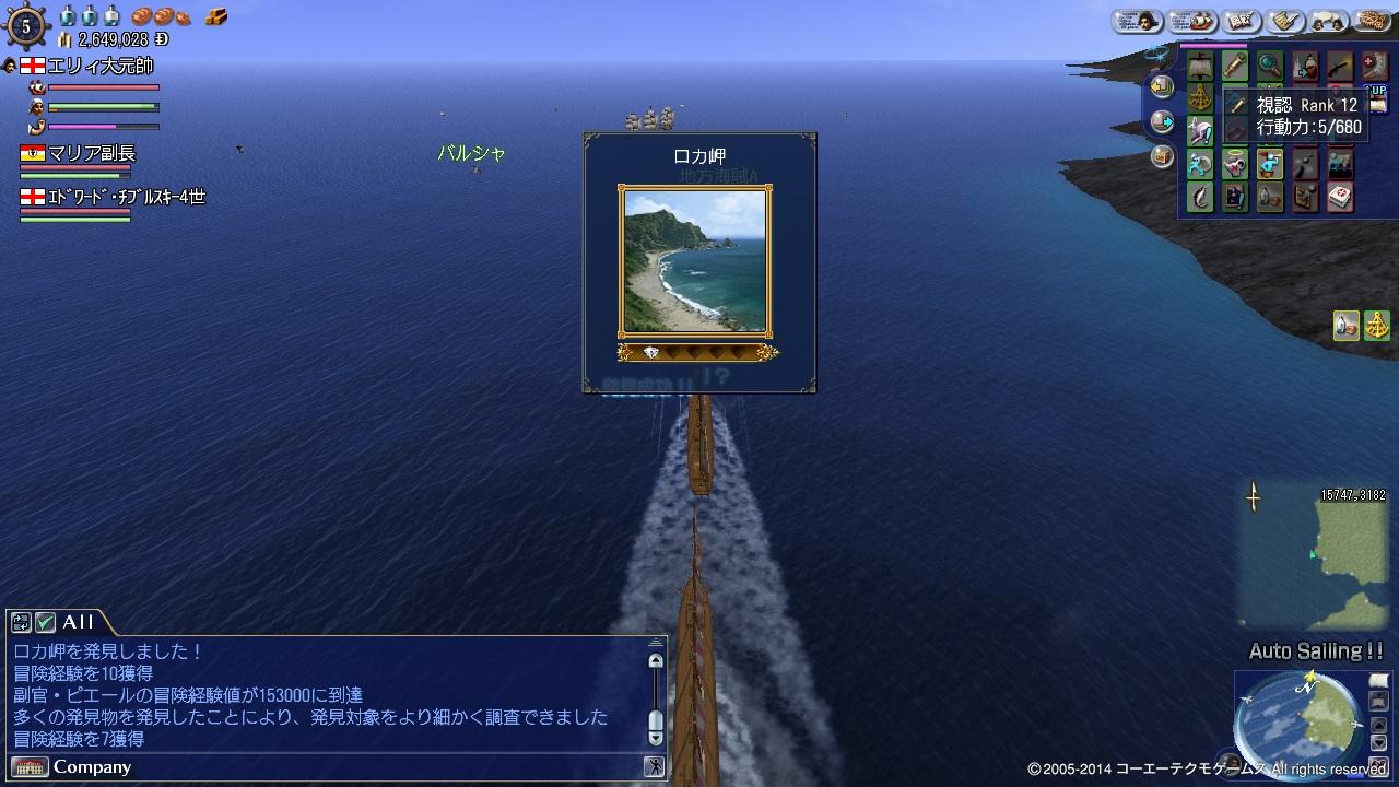 ロカ岬01