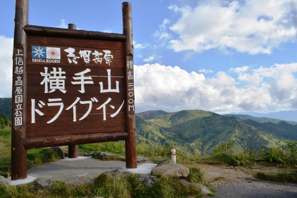 長野26-1-07