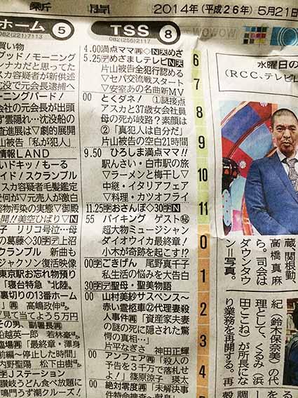 広島の新聞