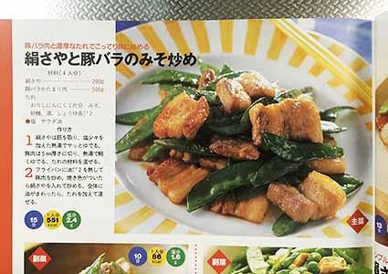 絹さやと豚肉の味噌炒めの本