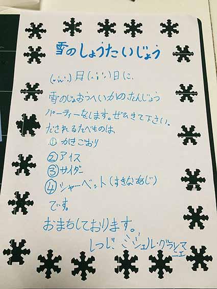 雪の招待状