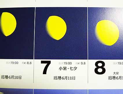 七夕カレンダー