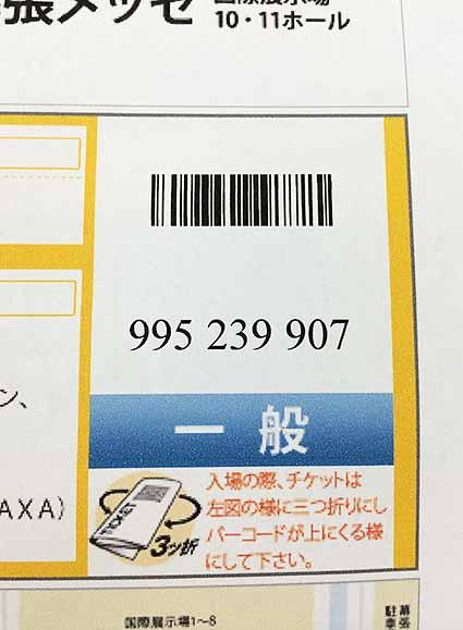 チケットバーコード