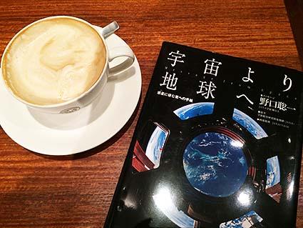 黒糖カフェオレと本
