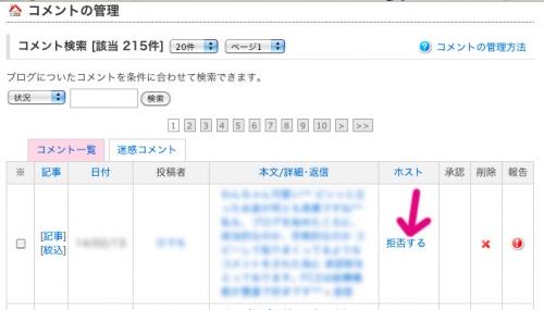 2013-0214-comment.jpg