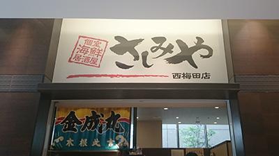 2014-0706-sasimi.jpg