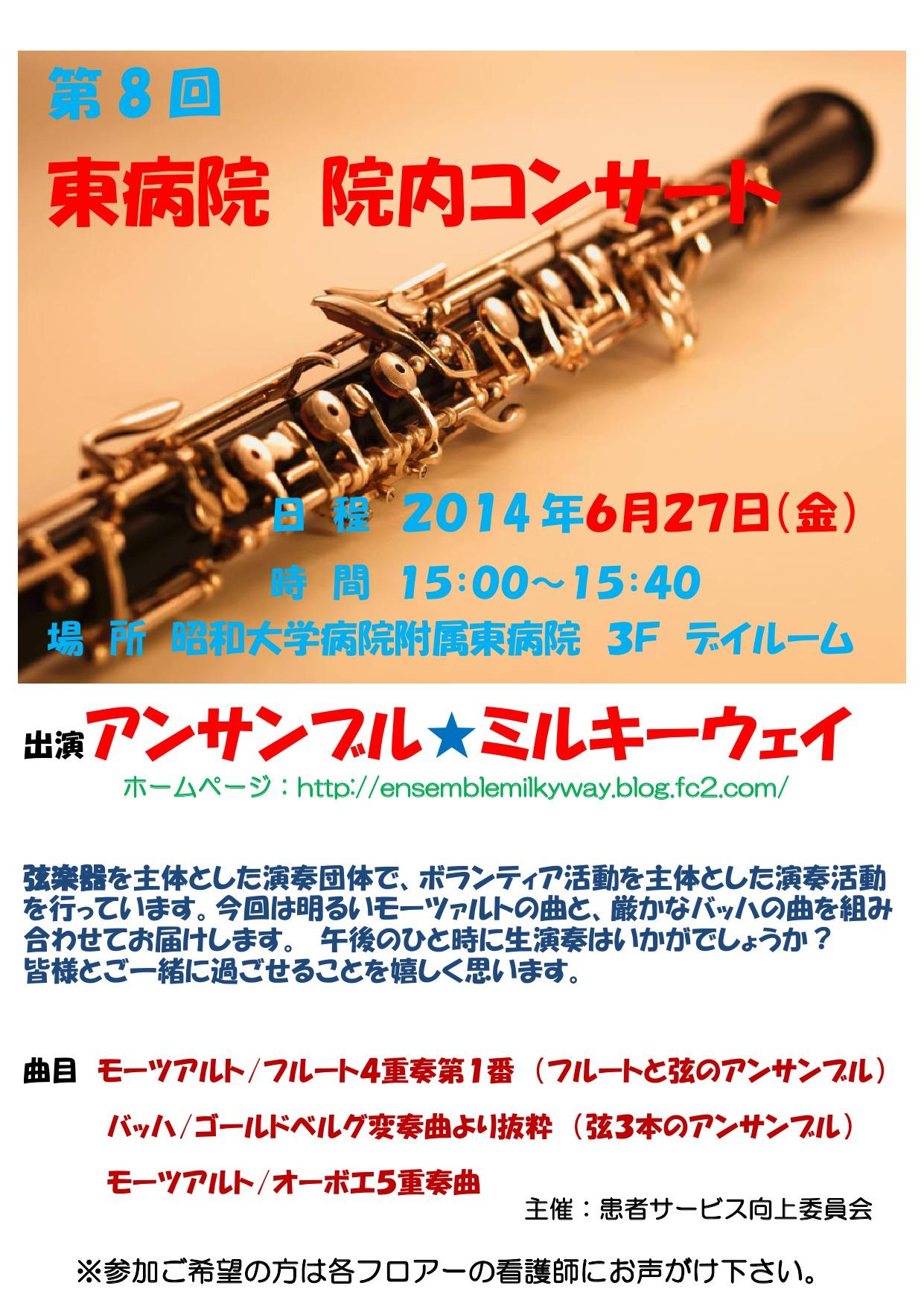 20140627昭和大学東病院コンサートちらし