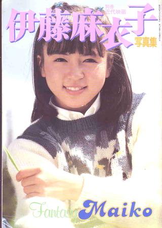 いとうまい子の若いころの画像01