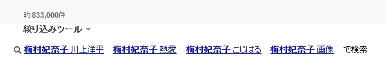 梅村妃奈子の検索結果の画像