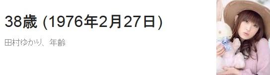「田村ゆかりの年齢」検索結果の画像1