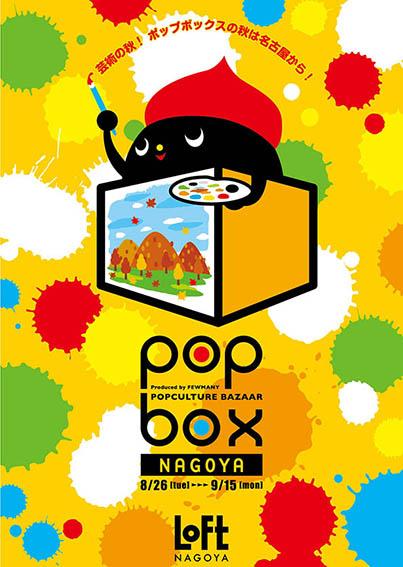 00Nagoya_POPBOX-2014.jpg