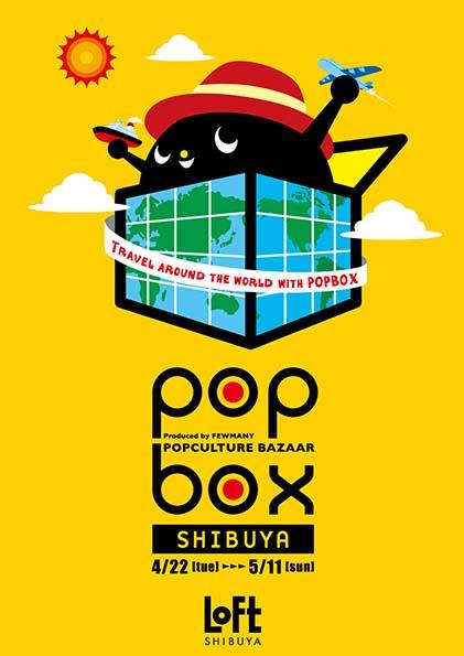 渋谷POPBOX-ロゴs