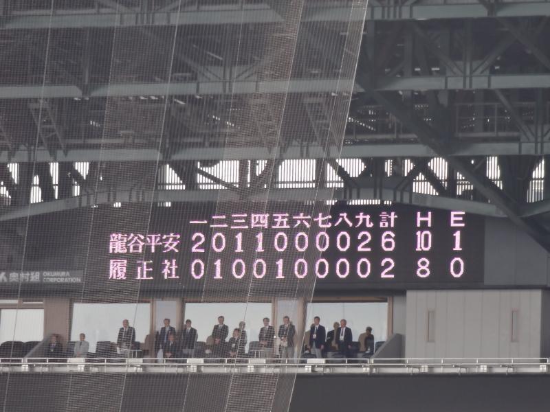 2014年センバツ決勝試合終了
