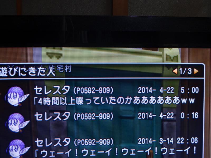 2014/04/22/4時間以上にも及ぶチャットの痕跡