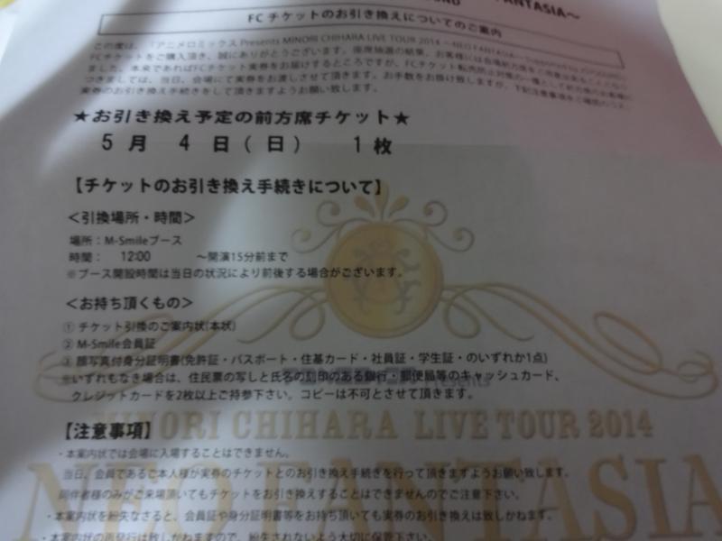 2014/04/29/紙チケ
