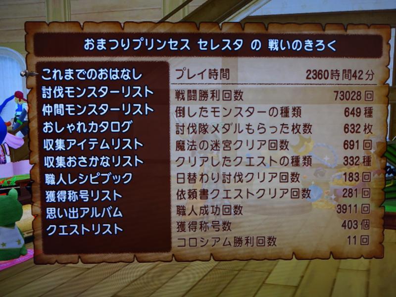 2014/05/06/戦歴