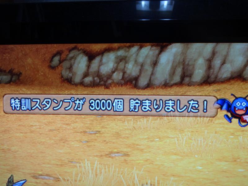 2014/05/09/特訓スタンプが3000個たまりました!