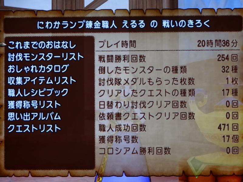 2014/06/02/にわかランプ練金職人