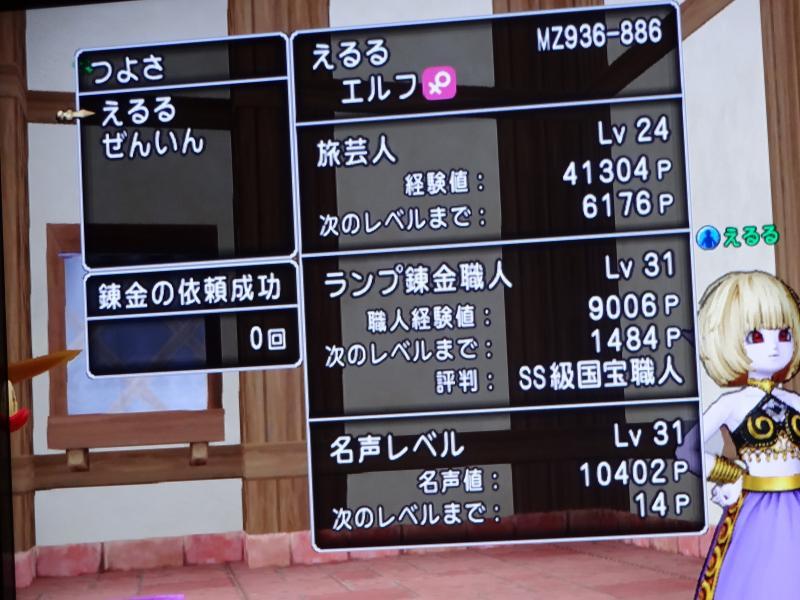 2014/06/02/SSレベル31