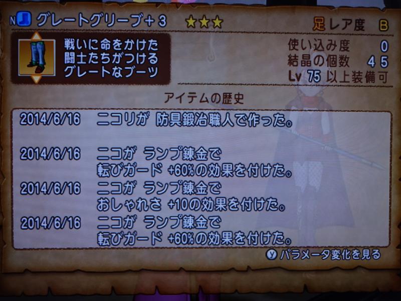 2014/06/17/メイドバイニコ!