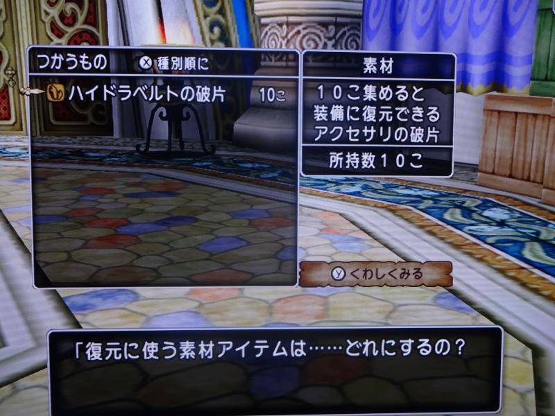 2014/06/28/破片貯まった!