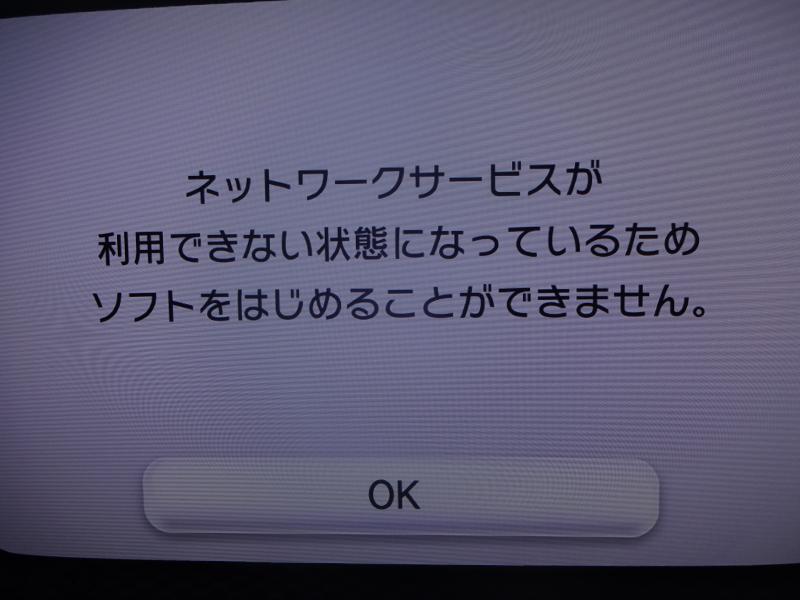 2014/06/30/ソフト起動すらできない
