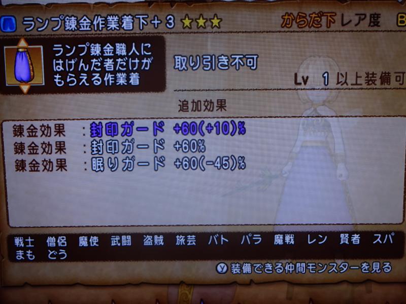 2014/07/03/ランプ練金作業着下+3