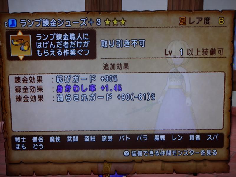 2014/07/03/ランプ練金シューズ+3