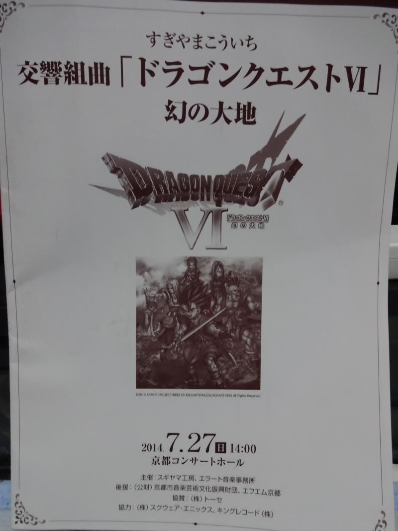 2014/07/28/ドラクエVIコンサート