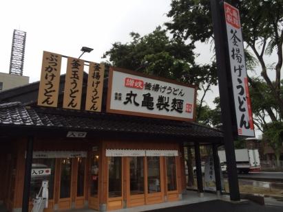 丸亀製麺16号