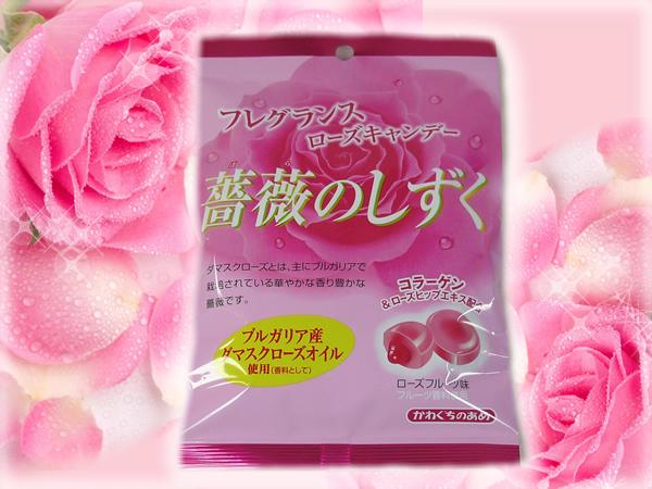 フレグランスキャンディー  薔薇のしずく