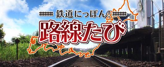 鉄道にっぽん!路線たび